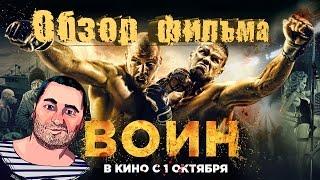 ОБЗОР фильма ВОИН