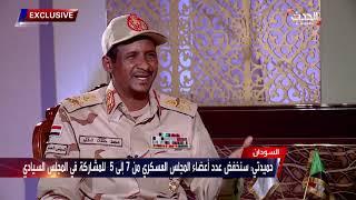 الفريق أول محمد حمدان دقلو حميدتي- نائب رئيس المجلس العسكري في مقابلة مع الحدث