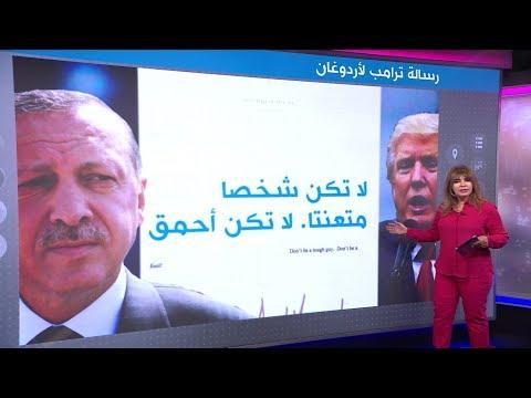 من ترامب إلى إردوغان: -لا تكن أحمق!-، وأردوغان يلقي رسالة ترامب في سلة المهملات  - نشر قبل 2 ساعة