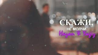 ● YAGIZ & HAZAN || СКАЖИ, НЕ МОЛЧИ