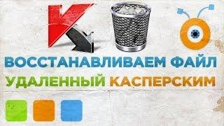 Как Восстановить Файл Удаленный Касперским(ПАРТНЕРСКАЯ СЕТЬ YOUTUBE - http://videospray.net ПОДКЛЮЧАЙТЕСЬ! Команда «Чаво Тв» приветствует Вас! Сегодня вы узнаете,..., 2014-02-09T12:00:05.000Z)