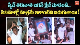 YS Jagan Craze in Kakinada People   Praja Sankalpa Yatra 215th Day ...