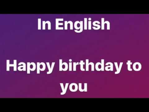أغنية عيد ميلاد سعيد بكل لغات العالم Youtube