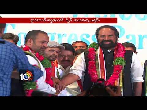 మళ్లీ ఉత్తమ్ కే పగ్గాలు..| TPCC Post for  Uttam Kumar Reddy | Hyderabad | 10TV