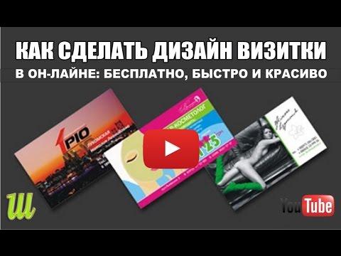 Как сделать дизайн визитки самому быстро и бесплатно