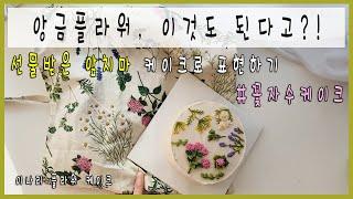 앙금플라워 자수 꽃 케이크, 핸드메이드 앞치마 꽃무늬 …