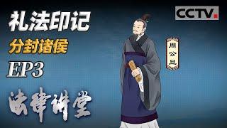 《法律讲堂(文史版)》 20210113 礼法印记(三) 分封诸侯| CCTV社会与法 - YouTube