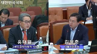 """김영춘 """"그랜드코리아레저(GKL)이 계속되는 경영부진 …"""