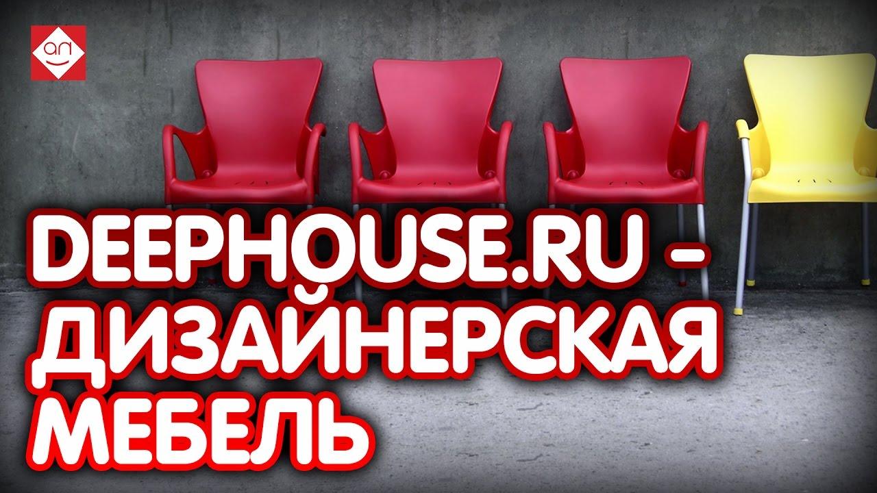 DeepHouse.ru - дизайнерская мебель без посредников! ТЕ САМЫЕ СТУЛЬЯ,  без посредников!