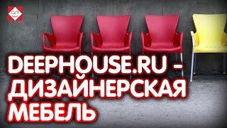 DeepHouse.ru - дизайнерская мебель без посредников! ТЕ САМЫЕ СТУЛЬЯ,  без посредников!(, 2015-11-23T17:48:31.000Z)