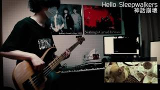 Hello Sleepwalkers [神話崩壊] Bass Cover