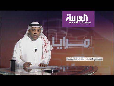 مرايا | سجل في الكويت .. خلية إخوانية إرهابية  - نشر قبل 2 ساعة