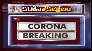 మెదక్ జిల్లాలో Coరోనా పాజిటివ్ | Telangana  News Updates | CM KCR
