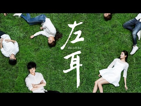 The Left Ear 左耳 Official Trailer HD - Chopflix