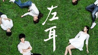 The Left Ear 左耳 Official Trailer HD - Chopflix