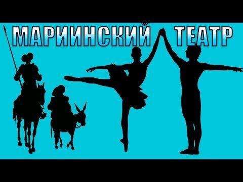 """Санкт- Петербург. Мариинский театр. Классика золотого века-балет """"Дон Кихот""""."""