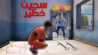 فلم ببجي موبايل : ساعدت صديقي في الهروب من السجن !!؟ 🔥😱
