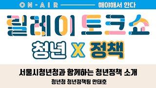 [청년릴레이] 서울시 청년청과 함께하는 청년정책 소개