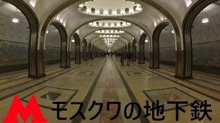 モスクワで一番綺麗な地下鉄の駅