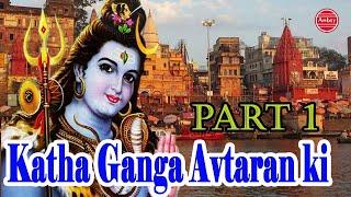 Katha Ganga Avtaran Ki Part-1 || कथा गंगा माँ || In Hindi || Maa Ganga Aagman #Ambeybhakti