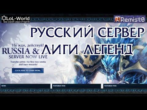 видео: Русский сервер league of legends. Открытый бета-тест.