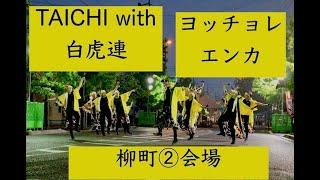 [4k]TAICHI with 白虎連