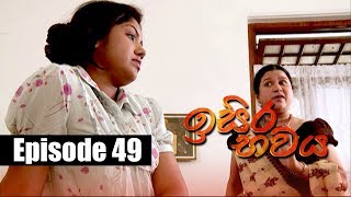 Isira Bawaya | ඉසිර භවය | Episode 49 | 07 - 07 - 2019 | Siyatha TV Thumbnail