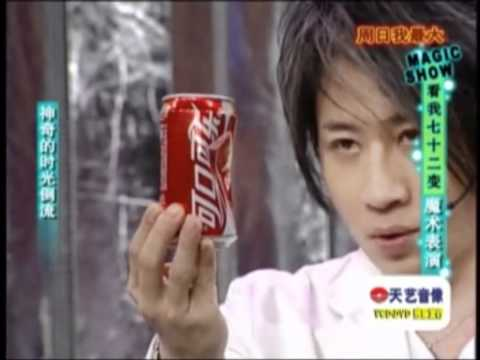 超级刘谦 - 时光倒流的可乐