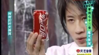 超级刘谦 - 时光倒流的可乐 thumbnail