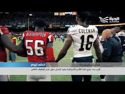 قرب بدء دوري كرة القدم الأميركية يعيد الجدل حول عدم الوقوف للعلم  - 18:22-2018 / 8 / 16