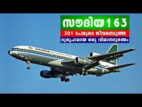 Mystery Behind Saudia Flight 163 | സൗദിയ ഫ്ളൈറ്റ് 163 - 301 പേരുടെ ജീവനെടുത്ത ഒരു വിമാന ദുരന്തം