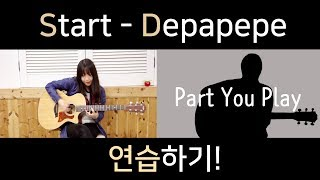 Gambar cover Start!-Depapepe  (Practice Ver. Miura Takuya)