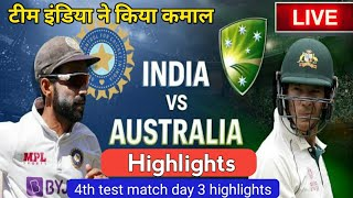 AUS vs IND 4th Test Match Live Score, India vs Australia Live Cricket match highlights today