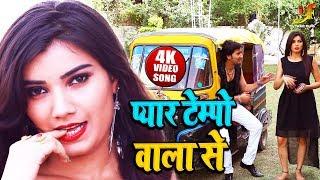 #Guddu Pathak का SUPERHIT VIDEO SONG | Pyar Tempu Wala Se | Guddu Pathak | प्यार टेंपो वाला से