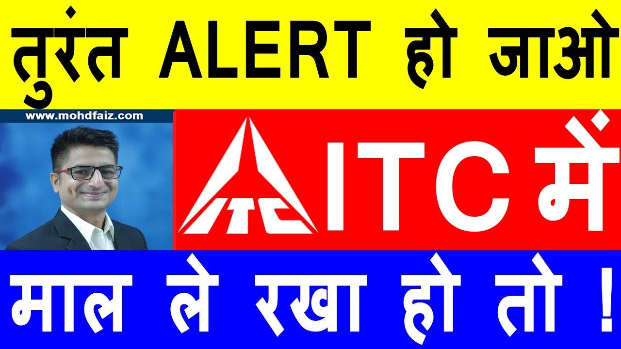 "À¤¤ À¤° À¤¤ Alert À¤¹ À¤œ À¤"" Itc À¤® À¤® À¤² À¤² À¤°à¤– À¤¹ À¤¤ Itc Share Price Today Itc Share Latest News Youtube"