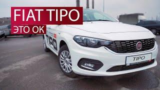 Обзор Fiat TIPO. За адекватные деньги хорошая тачка.   aelita.ua