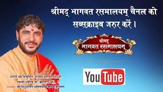 मै क्या जानू मेरे रघुराई swami dharam dev ji maharaj shri