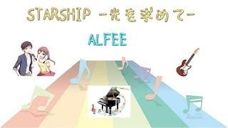 [JPOP] STARSHIP -光を求めて- / ALFEE (VER:SL 歌詞:字幕SUB・翻訳対応 / カラオケ )