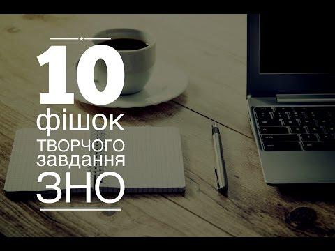 10 ФІШОК ТВОРЧОГО ЗАВДАННЯ ЗНО