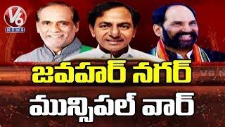 Municipal polls : Political War In Jawaharnagar Municipal Elections  Telugu News