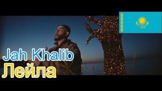 Иностранцы слышат казахстанскую музыку: Jah Khalib - Лейла