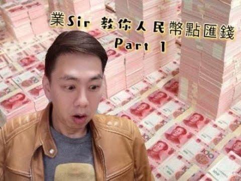 業Sir 教你人民幣點匯錢 Part1