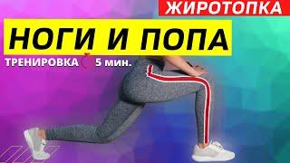 Кардио тренировка дома упражнения на нижнюю часть тела Ноги и попа 5 мин Жиротопка 41 день