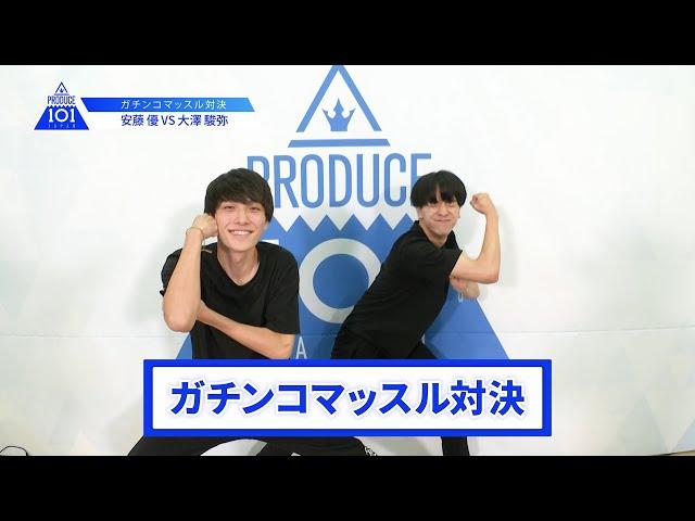 【安藤 優VS大澤 駿弥】lガチンコマッスルバトルlPRODUCE 101 JAPAN