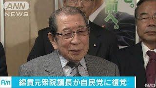 自民党に復党の綿貫元衆院議長 二階幹事長と会談(16/11/08)