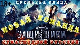 ЗАЩИТНИКИ / ТРЕЙЛЕР / КЛИП