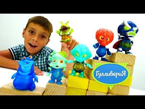 Видео для детей. Игрушки Exogini и игры в кубики. Гулливерия