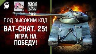Bat-Chat. 25t - Игра на победу! - Под высоким КПД №61 - Johniq и Flammingo [World of Tanks]