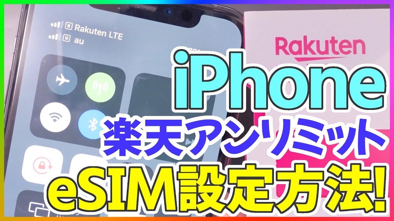 楽天unlimit iphone7