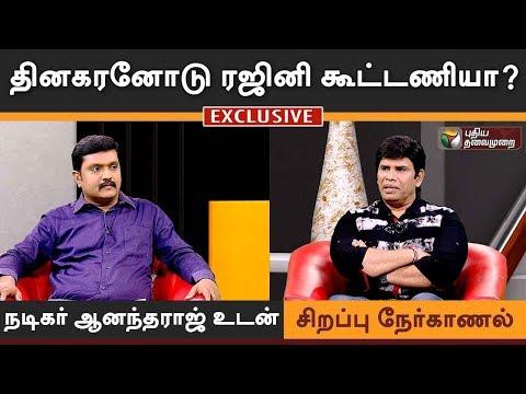தினகரனோடு ரஜினி கூட்டணியா? | Actor Anandaraj Interview On Rajini Political Entry | 23/04/18